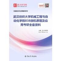 2021年武汉纺织大学机械工程与自动化学院838微机原理及应用考研全套资料.