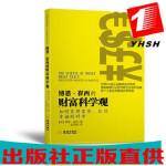 正版 博恩崔西的财富科学观 博恩崔西;著吴洁雅 金城出版社