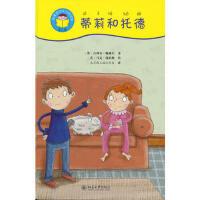 蒂莉和托德 (英) 吉利安・鲍威尔 北京大学出版社