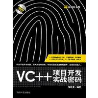 VC++项目开发实战密码