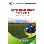 现代农业绿色种植与生态养殖技术