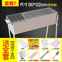 户外烧烤炉 木炭家用烤架 加厚商用烧烤炉 BBQ自助烧烤炉 带支架