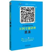 万国专题讲座:民法 1(货号:SJS) 9787509359365 中国法制出版社 北京万国学校组