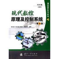 现代数控原理及控制系统(第4版) 张吉堂著 国防工业出版社