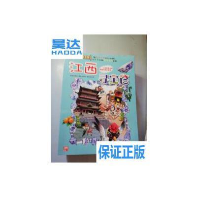 [二手旧书9成新]我的第一本大中华寻宝漫画书 江西寻宝记 /欧昱荣 ? 正版书籍,可开发票,放心下单。