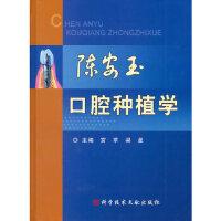 陈安玉口腔种植学 宫苹,梁星 科技文献出版社