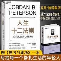 人生十二法则 乔丹彼得森 生存生活的12条法则 中文版 正能量成功励志书籍 自律哲学心理学 提升自己气质格局 正版畅销