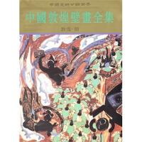 【正版直发】中国敦煌壁画全集 4 隋 ** 段文杰 著 天津人民美术