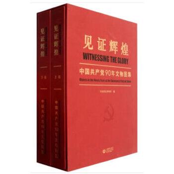 见证辉煌——中国共产党90年文物图集