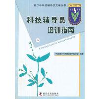 (专用图书)青少年科技辅导员发展丛书科技辅导员培训指南