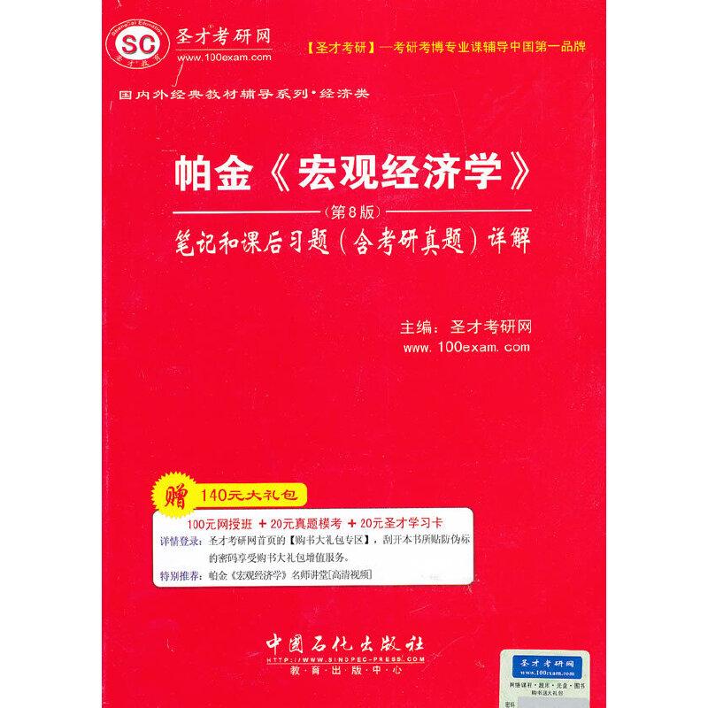 圣才·帕金《宏观经济学》(第8版)笔记和课后习题(含考研真题)详解