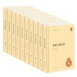 读史方舆纪要(中华国学文库・全10册)
