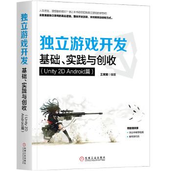 独立游戏开发:基础、实践与创收-2D-Android篇(pdf+txt+epub+azw3+mobi电子书在线阅读下载)
