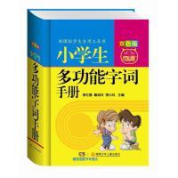 小学生多功能字词手册(双色版)
