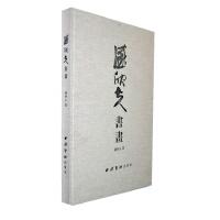 盛欣夫书画 鉴赏书 西泠印社出版社