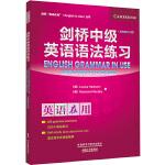 剑桥中级英语语法练习(第4版中文版)
