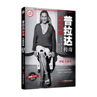 普拉达传奇 9787513621694 中国经济出版社