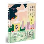 【二手旧书9成新】我在三十岁的年 毛利 四川文艺出版社 9787541147302