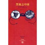 黑塞之中国 (德)黑塞,谢莹莹 人民文学出版社