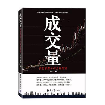 成交量:典型股票分析全程图解成交量是股价的原始驱动力,看懂成交量,你就掌握了炒股赚钱的秘密。凝聚10年炒股经验,众多股民推荐,从新股民到老股民的必备图书!