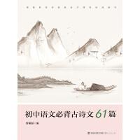 初中语文必背古诗文61篇(根据教育部最新语文课程标准编写)