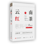 云南红茶教科书
