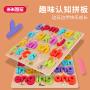 【两件五折】 儿童早教益智拼图板数字字母拼音动物学习认知宝宝玩具