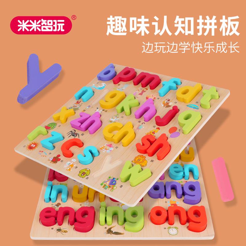米米智玩 儿童早教益智拼图板数字字母拼音动物学习认知宝宝玩具早教益智系列