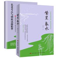 繁星春水(名师导读,随书赠送《名著考点与创新试题精华》)