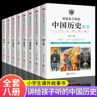 写给儿童的中华上下五千年青少版(全6册)正版中小学生课外书三四五六年级儿童文学书籍读物7-8-9-10-12岁中国历史记故事图书