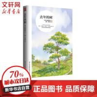 去年的树 (日)新美南吉 著;彭懿,周龙梅 译