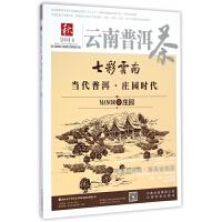 2014云南普洱茶(秋)