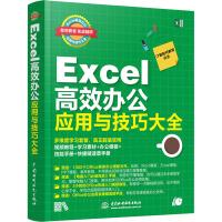 EXCEL高效办公应用与技巧大全(即用即查.实战精粹) 中国水利水电出版社