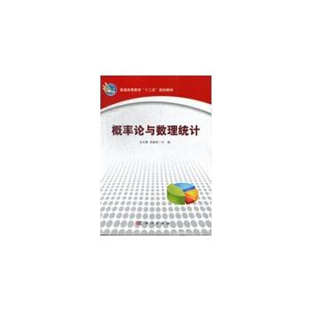 【旧书二手书8成新】概率论与数理统计 毛志勇 孙春花 科学出版社 9787030366733 旧书,6-9成新,无光盘,笔记或多或少,不影响使用。辉煌正版二手书。