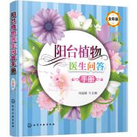 阳台植物医生问答手册(全彩版) 刘起丽 化学工业出版社