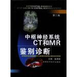 【新书店正版】中枢神经系统CT和MR鉴别诊断 鱼博浪 陕西科学技术出版社