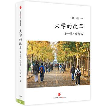 大学的改革·学校篇(pdf+txt+epub+azw3+mobi电子书在线阅读下载)