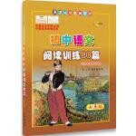 初中语文阅读训练80篇-七年级(白金版)
