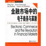 金融市场中的电子商务与革新