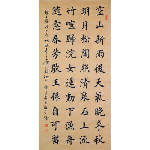 中国著名书法家孙金库先生楷书精品之作――山居秋暝