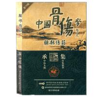 新华书店正版 中国骨伤学第十五辑 腰部伤筋VCD