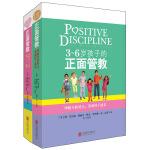 0-3岁孩子的正面管教+3-6岁孩子的正面管教 如何说孩子才会听儿童心理学育儿书籍0-3-6-12岁父母必读好妈妈胜过