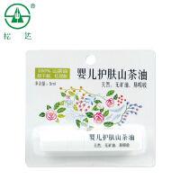 松达婴儿护肤山茶油5ml