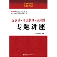 【旧书二手书正版8成新】2013年国家司法考试--诉讼法・司法制度・论述题专题讲座 北京万国学校 组编 九州出版社 9787510818790