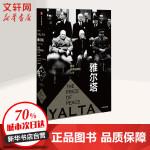 雅尔塔:改变世界格局的八天 中信出版社