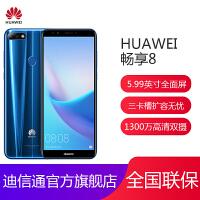 【当当自营】HUAWEI/华为畅享8 4GB+64GB 蓝色移动联通电信手机