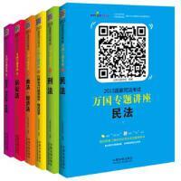 2015 国家司法考试万国专题讲座 正版 北京万国学校 9787509359372