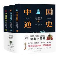 中国通史:从上古传说到1949(精装全三册,中国大百科标准版中国通史)