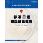 标准日语初级会话教程(下册) 刘小珊,陈访泽 华南理工大学出版社