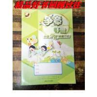 【二手旧书9成新】778 争章手册--中国少年雏鹰行动二年级